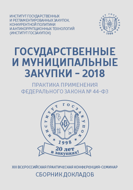 "XIII All-Russian Practical Conference-Seminar ""State and Municipal Procurement – 2018"". Collection of papers"