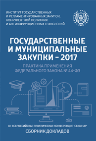 The publication contains the reports of XII All-Russia conference-seminar «State and Municipal Procurement – 2017»