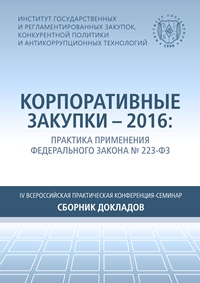 IV All-Russian Practical Conference-Seminar Corporate Procurement – 2016: The Practice of Application of the Federal Law № 223-FZ. Collection of papers.