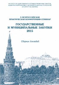 Collection of papers X All-russian practical conference-seminar «State and municipal procurement - 2015»
