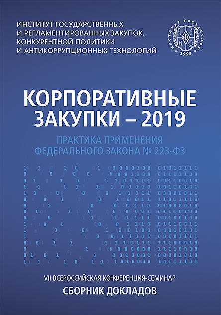 "VII All-Russian Conference-Seminar ""Corporate Procurement - 2019: the Practice of Application of the Federal Law no 223-FZ"". Collection of Papers."