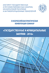 Collection of papers XI All-russian practical conference-seminar «State and municipal procurement - 2016»