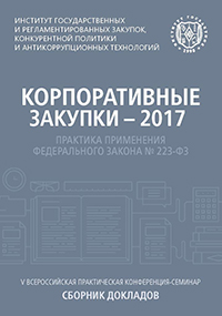 The publication contains the reports of V All-Russia conference-seminar «Corporate Procurement – 2017: The Practice of Application of the Federal Law № 223-FZ»