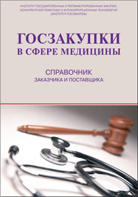 Public Procurement in the Medical Field. A Guidebook for Buyers and Sellers