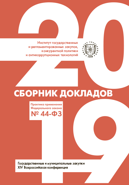 "XIV All-Russian Practical Conference-Seminar ""State and Municipal Procurement – 2019"". Collection of papers"